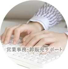 営業事務・卸販売サポート