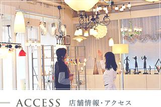 ACCESS 店舗情報・アクセス